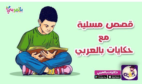 قصص اطفال كل يوم قصة مسلية مع حكايات بالعربي Islam For Kids Memes Kids