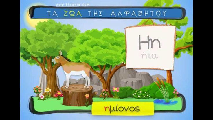 Τα ζώα της αλφαβήτου