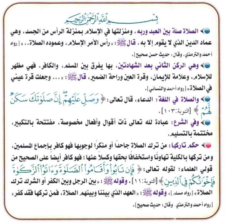 الصلاة عمود الدين أركان الصلاة شروط الصلاة واجبات الصلاة سنن الصلاة مبطلات الصلاة مكروهات الصلاة Islam Beliefs Islamic Quotes Beliefs