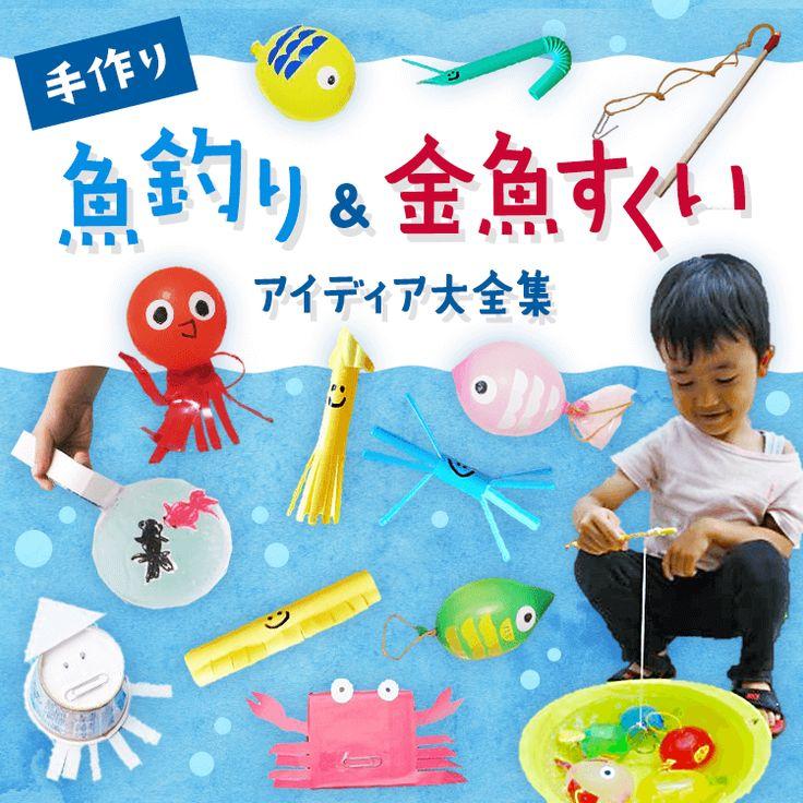 手作り魚釣り 金魚すくいアイディア大全集 室内 水中で楽しめる手作りおもちゃ 保育や子育てが広がる 遊び と 学び のプラットフォーム ほいくる 手作りおもちゃ 水遊び おもちゃ 手作り 手作りゲーム