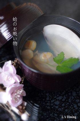 簡単♡蛤(あさり)のお吸い物~雛祭りにも by *ai* [クックパッド ...