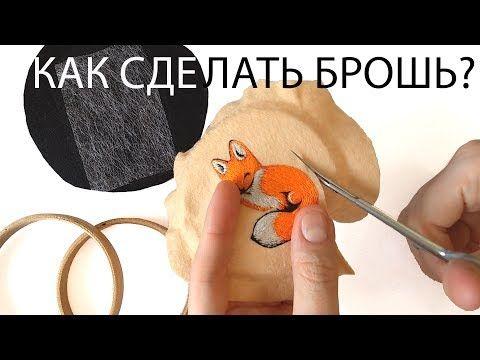 Вышивка гладью - как сделать брошь? - YouTube