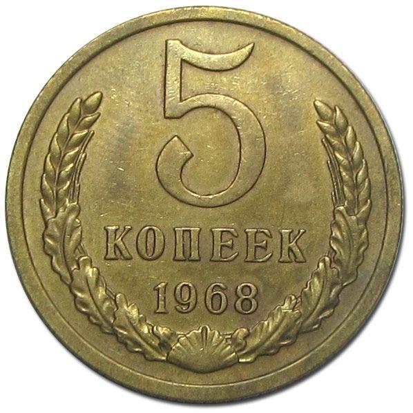 5-kopecks-1968-ussr Part 2