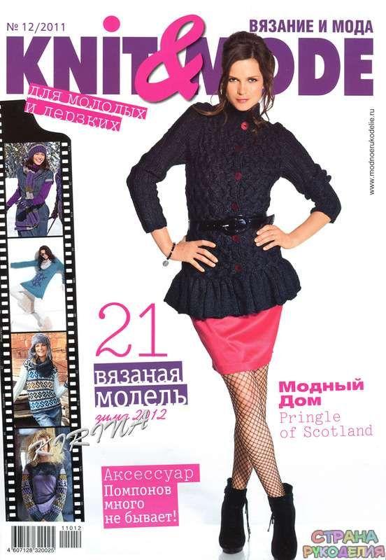 stranarukodelija.ru blog knit_amp_mode_12_2011 2014-11-07-1150