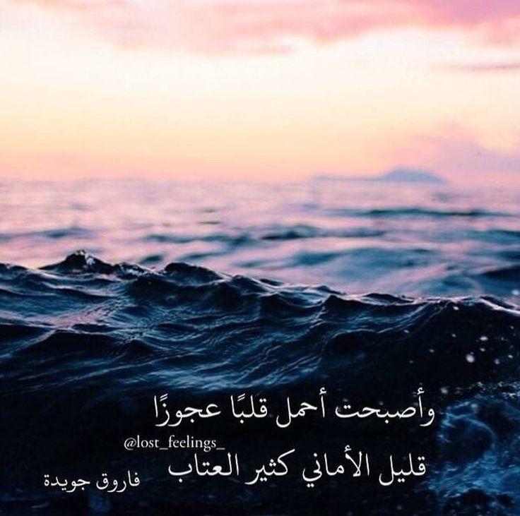 واصبحت أحمل قلباً عجوزاً قلبل الاماني ......كثير العتاب فاروق جويده