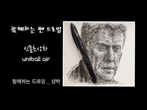 함께하는 드로잉 취미미술 - 펜 드로잉 - 인물 초상화 - uni ball air - 샴박 - YouTube