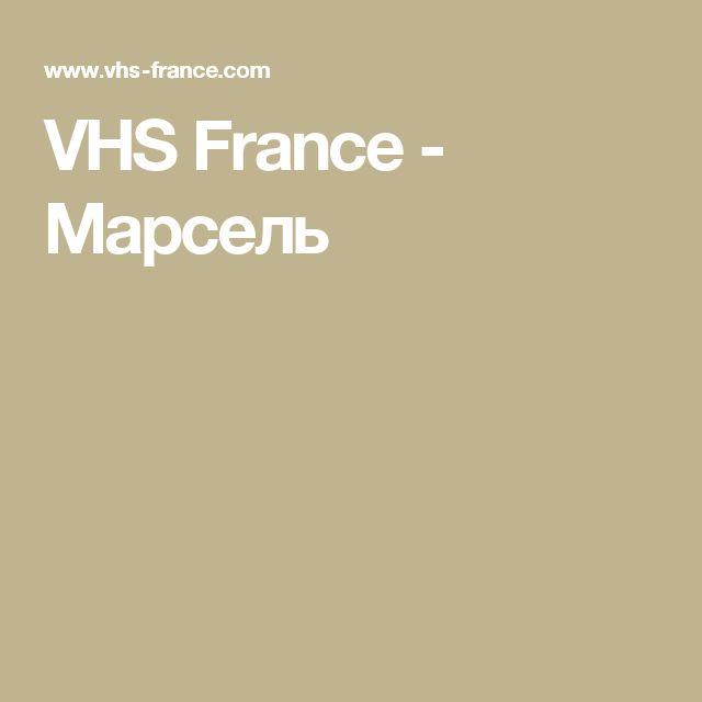 VHS France -  Марсель