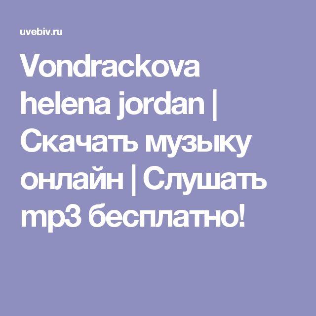 Vondrackova helena jordan | Скачать музыку онлайн | Слушать mp3 бесплатно!