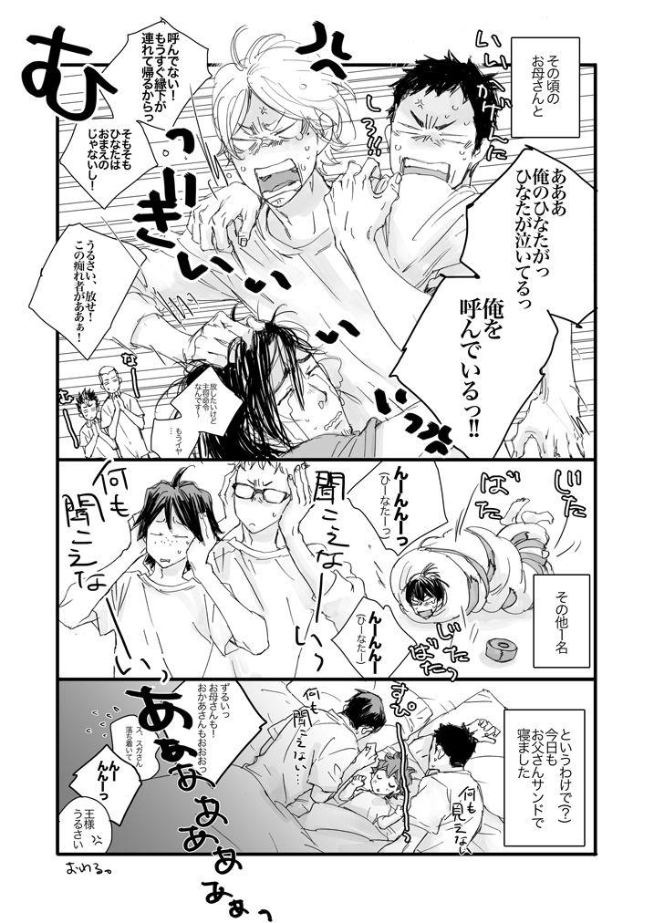 【HQ!!】ちびひな!オマケ「遭遇」編 [7]