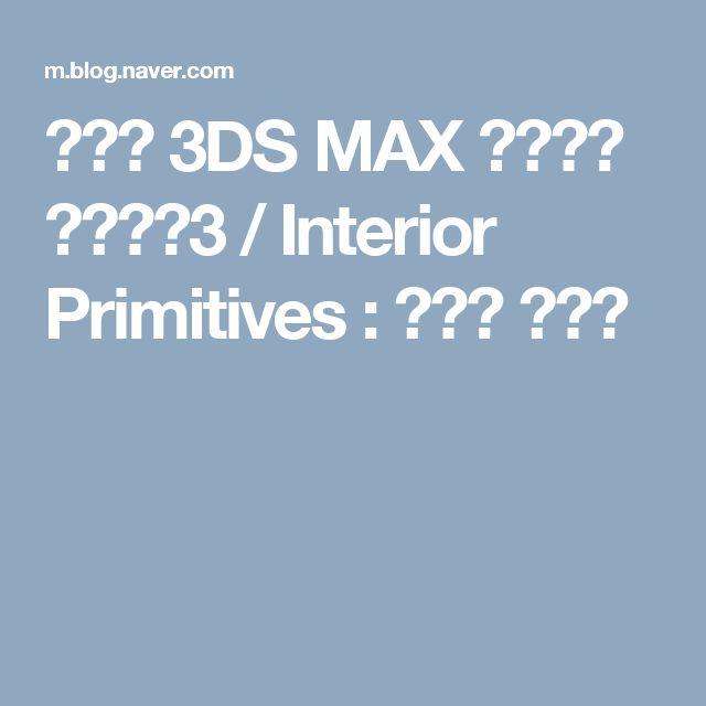 유용한 3DS MAX 플러그인 인테리어3 / Interior Primitives : 네이버 블로그