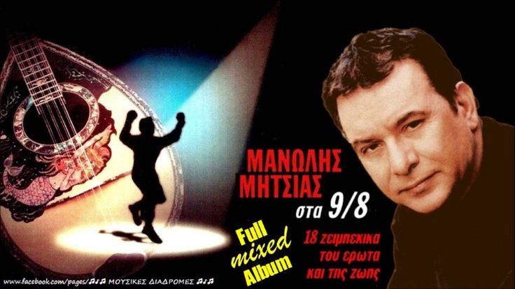Μανώλης Μητσιάς - Full mixed album: Στα 9/8, 18 Ζεϊμπέκικα του Έρωτα και...