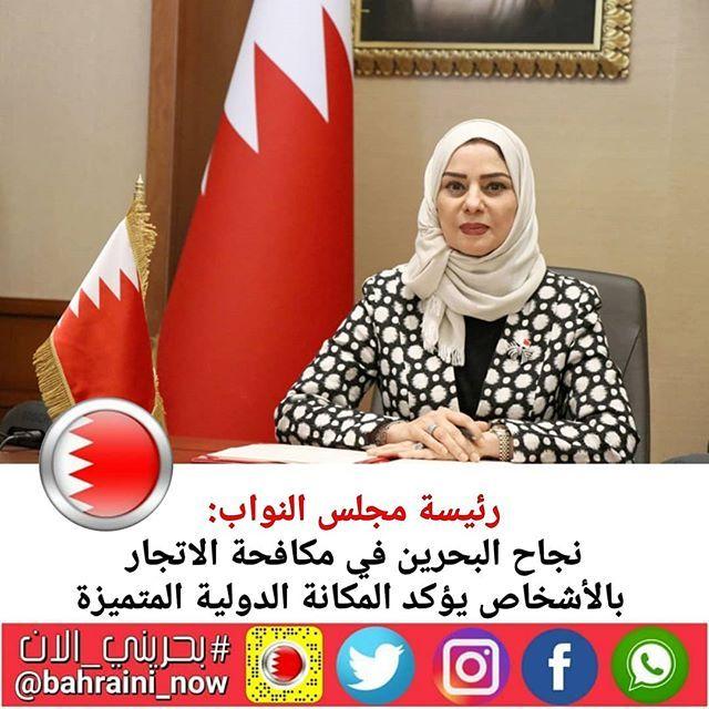 رئيسة مجلس النواب نجاح البحرين في مكافحة الاتجار بالأشخاص يؤكد المكانة الدولية المتميزة أكدت السيدة فوزية بنت عبدالله زينل رئيسة مجلس النواب أن الإنجازا