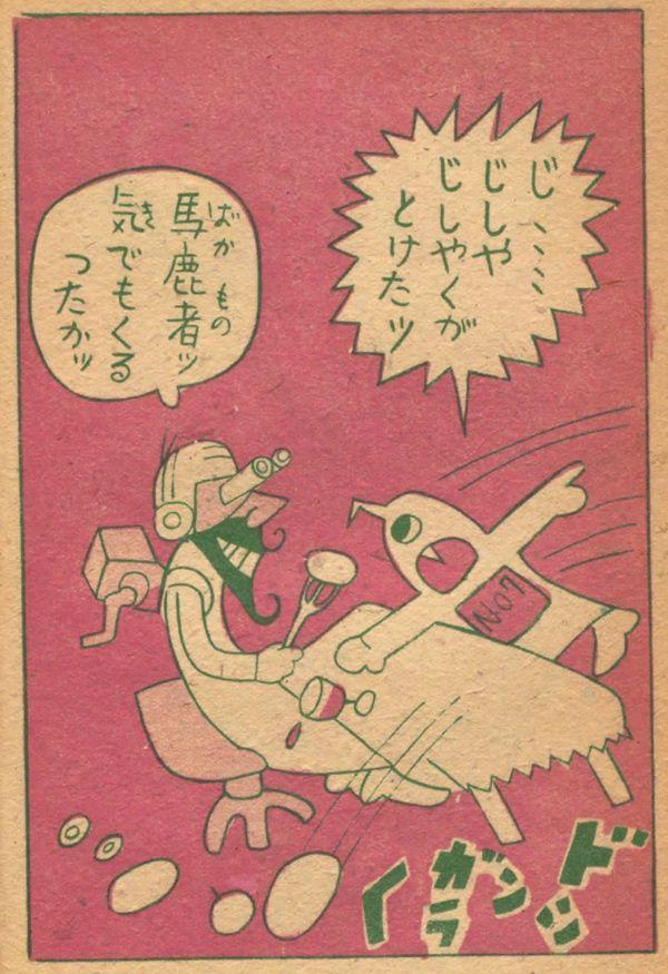 Illustrations from the 1948 children's comic The Magic Underground Castle (魔の地中城)  [Rokuro Taniuchi (1921–81)]