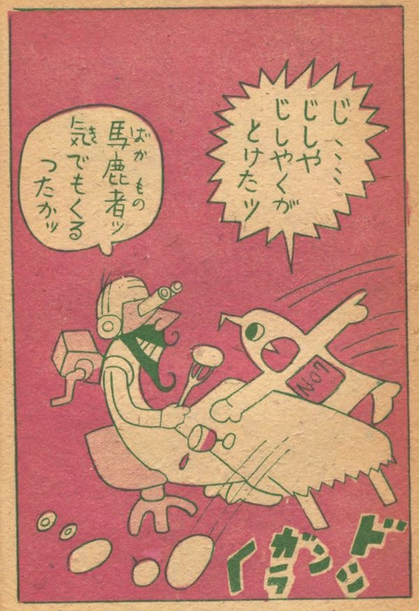 Illustrations from the 1948 children's comic The Magic Underground Castle (魔の地中城)  by another 50 Watts fave, Rokuro Taniuchi (1921–81)