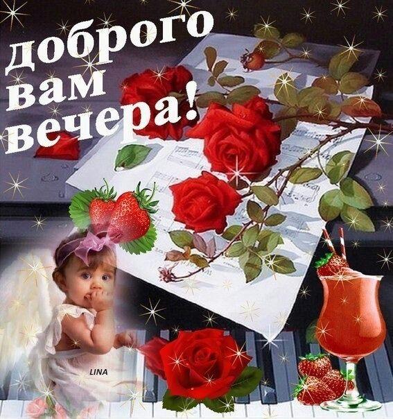 Картинки, открытки с добрым вечером и спокойной ночи музыкальные
