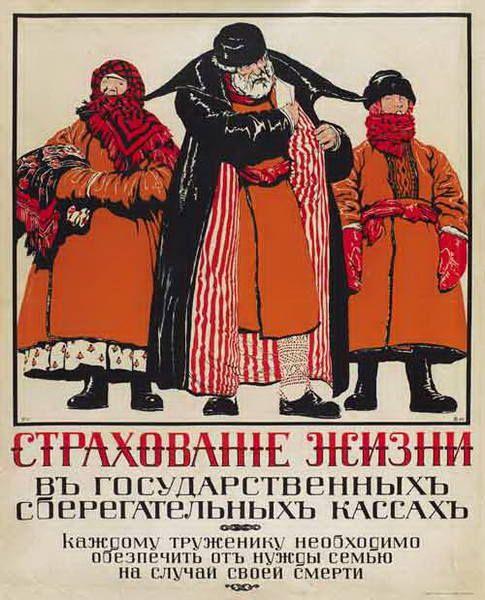 Д.Кардовский. Плакат «Страхование жизни». 1917. Т--во Р.Голике и А.Вильборга