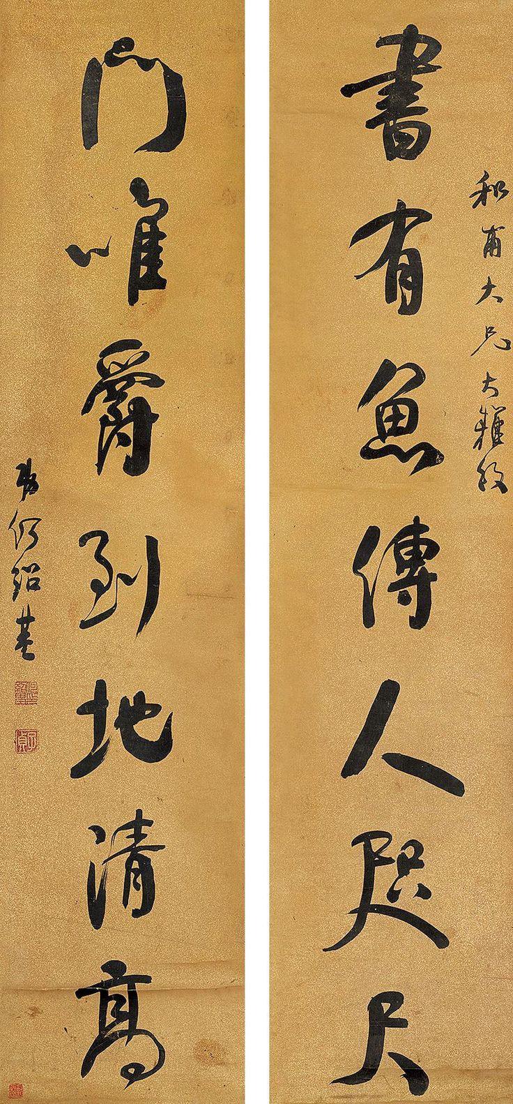 He Shaoji(b. 1799-1873) Seven-Character Couplet In Running Script. 何紹基(b. 1799-1873) 行書七言聯 立軸 水墨紙本  125 x 28 cm. 49 1/4 x 11 in. 約3.2平尺(每幅)  鈐印:何紹基印、子貞 題識:和甫大兄大雅教。弟何紹基。 藏印:阮祖煌印 釋文:書有魚傳人咫尺,門唯爵到地清高。