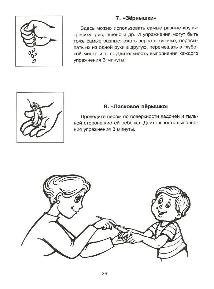 В книге представлены пальчиковые игры, комплексы упражнений и массажа для развития мелкой моторики у детей раннего дошкольного возраста. Советы и рекомендации опытного специалиста не только помогут правильно организовать занятия, но и сделают их увлекательными и необременительными для малыша. Пособие адресовано детям, родителям и воспитателям.