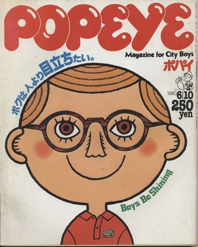 POPEYE (Magazine for City Boy, Japan), June 10, 1980. ポパイ No.80 1980年6月.