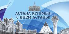 6-го июля на пл. Абая состоится праздничный КОНЦЕРТ с участием звезд казахстанской эстрады. Также праздничные мероприятия пройдут во всех восьми районах города на центральных площадках.Дата: 6 июля 2015 г.   Время: с 20:00 ...