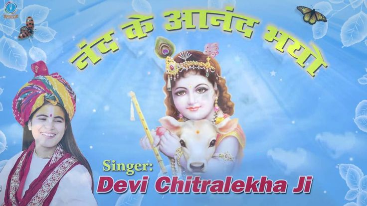 Shri Krishna Bhajan || Nand Ke Aanad Bhayo || Devi Chitralekha Ji || Most Popular Bhajan