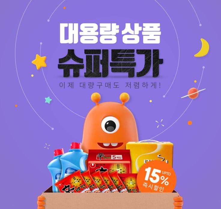 #2017년7월1주차_ #티몬 #대용량 상품 슈퍼특가 www.ticketmonster.co.kr