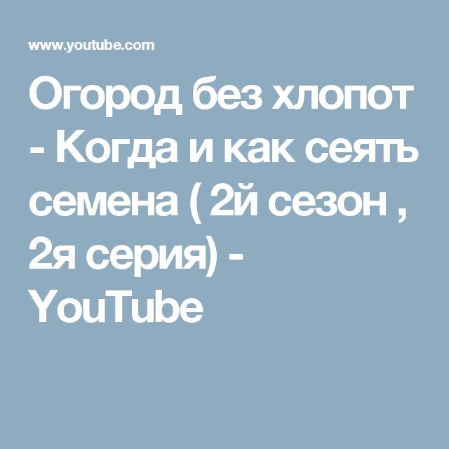 Огород без хлопот - Когда и как сеять семена ( 2й сезон , 2я серия) - YouTube