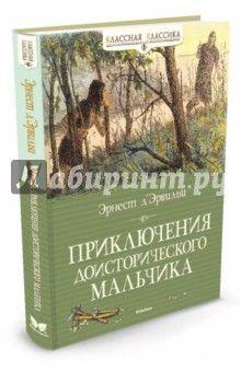 Эрнест Эрвильи - Приключения доисторического мальчика обложка книги