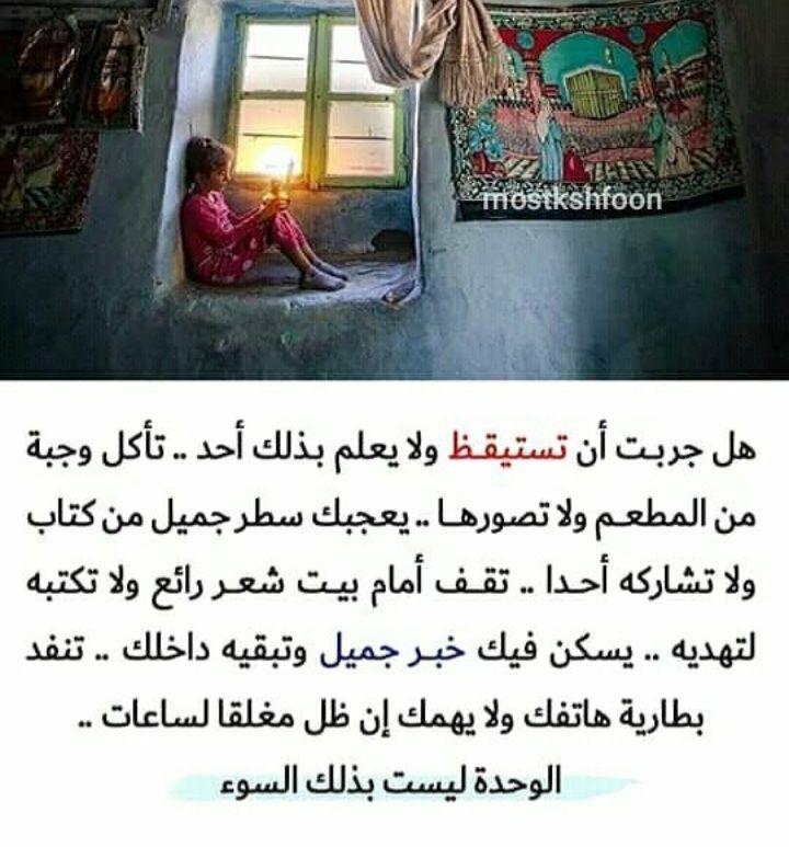Pin By Rewan Samy On حكم ونصائح