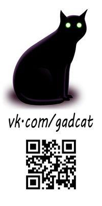 Чорный кот (и смех, и грех)