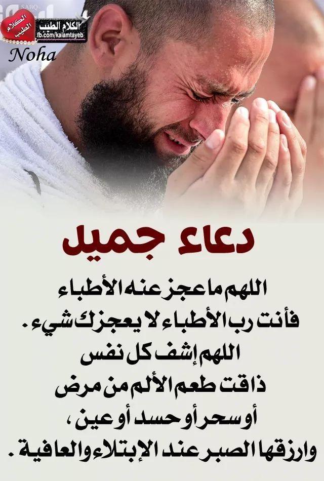يا رب تشفي أمي و كل ام وكل مريض Quran Quotes Inspirational Islamic Inspirational Quotes Islam Facts
