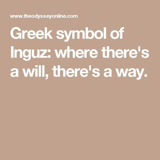 Greek symbol of Inguz: where there's a will, there's a way.