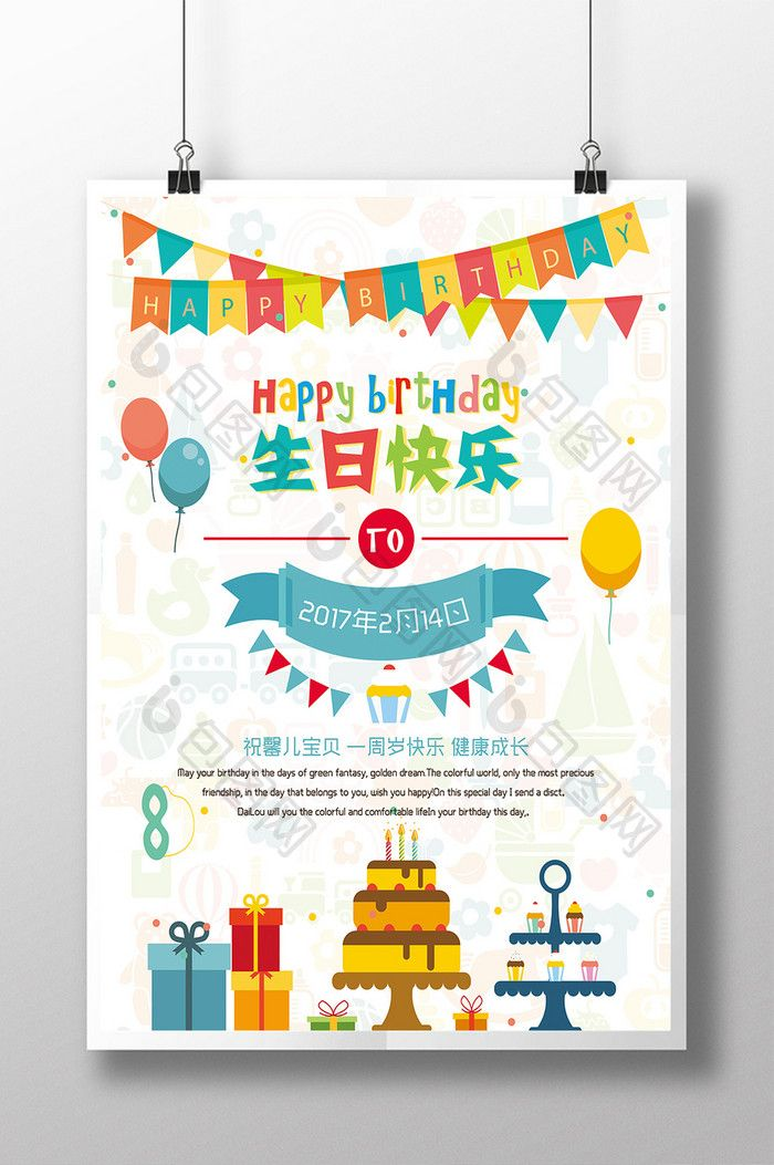 Lively creative happy birthday poster Free download at pikbest