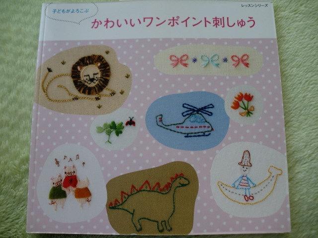 Kawaii point EMBROIDERY Japanese craft book. $10.30, via Etsy.