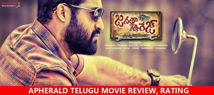 JANATHA Garage Telugu Movie (P)Review, Rating - Nandamuri Tiger Film