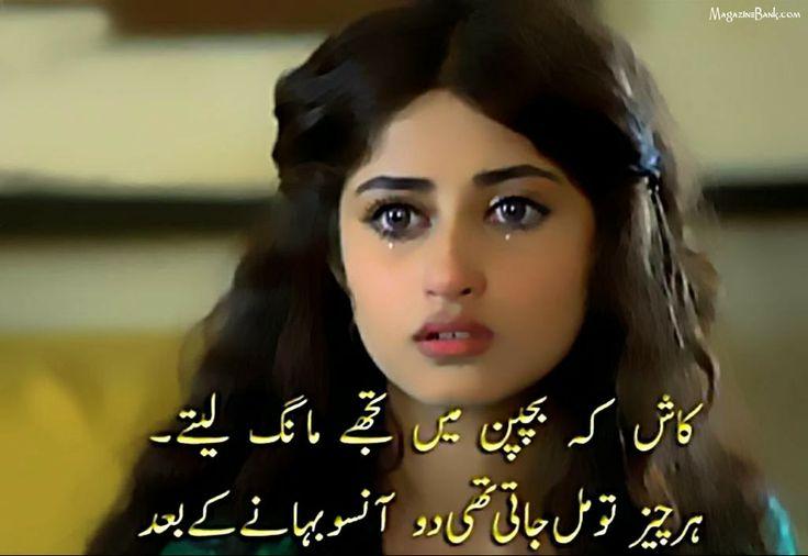 images love urdu poetry 2014 poetry pinterest tops