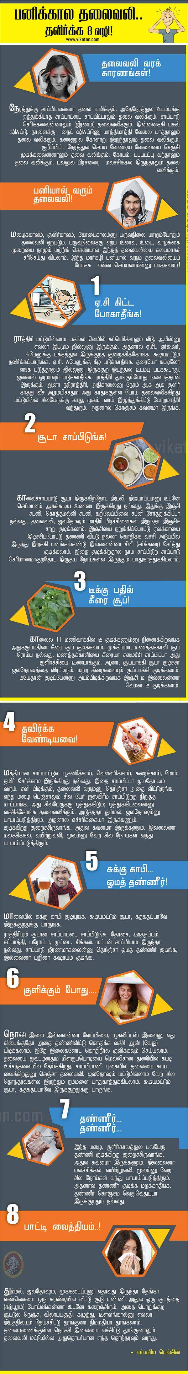 8 ways to avoid Winter headache! | பனிக்கால தலைவலி... தவிர்க்க 8 வழி!