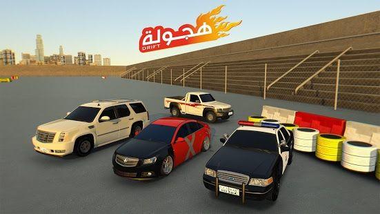تحميل لعبة تفحيط سيارات سعوديه