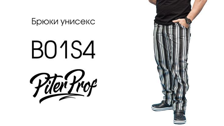 B01S4 Поварские брюки унисекс PITERPROF