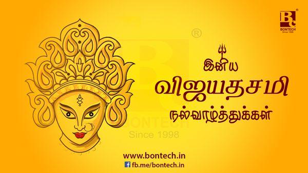 Vijayadhasami Poster Tamil