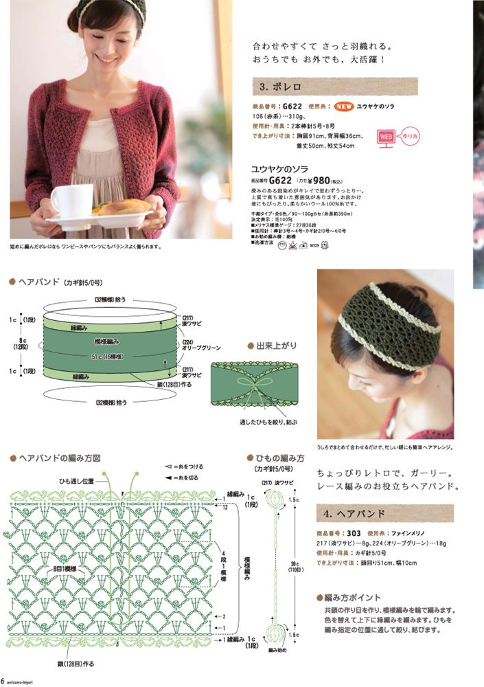 Crochet hairband