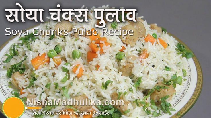 Soya Chunks Pulao Recipe | Soya Wadi Pulao - Soya Nuggets pulao