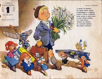 Евгений Мигунов | Детская иллюстрация