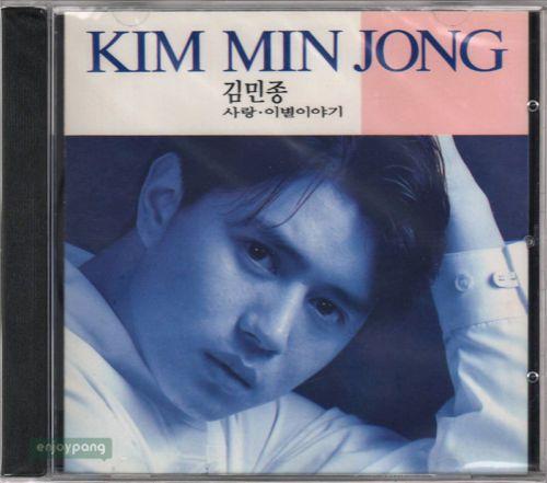 Kim Minjong / 1st Album CD / released in 1992