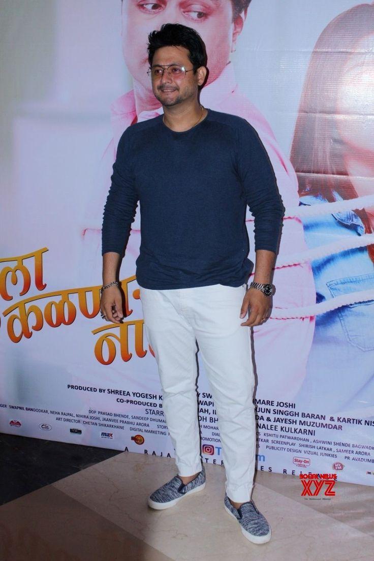 "Mumbai: Grand premiere of film ""Tula Kalnnaar Nahi"" Swapnil Joshi - Social News XYZ"