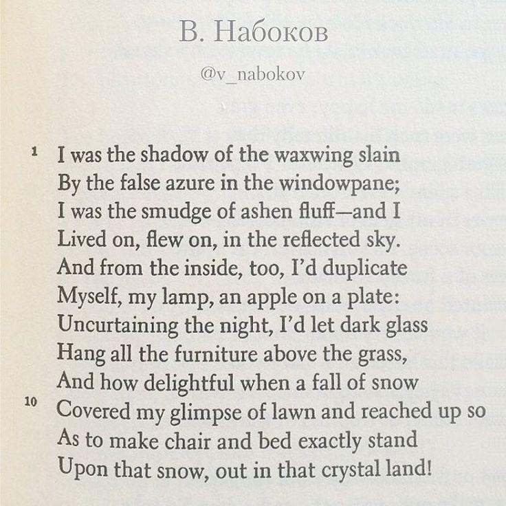"""""""• Начало поэмы из романа «Бледный огонь» на английском языке, на языке подлинника, ибо Владимир Набоков, писатель двуязычный, не создал, в отличие,…"""""""