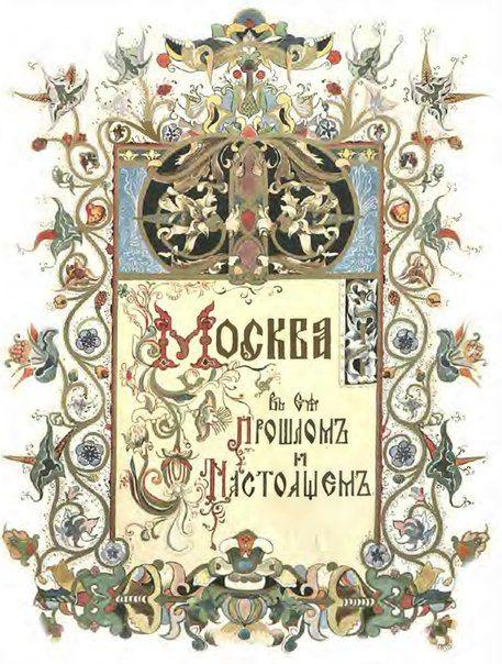 """из старинной книги """"Москва в ея прошлом и настоящем""""."""