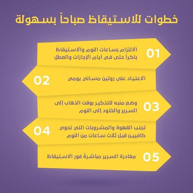 مفارش ميلين On Instagram هل تعاني من الاستيقاظ بسهولة صباحا هذه بعض النصائح لك مفارش ميلين مفارش مفارش سرير السعودية الم In 2021 Ios Messenger Ios