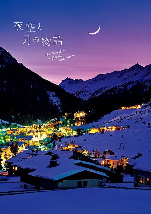 「夜空と月の物語」 |パイ インターナショナル
