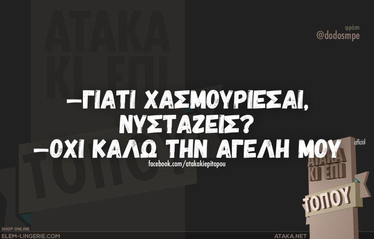 ΟΜG Χαχαχα